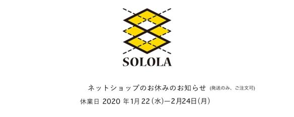 solola_logo